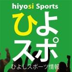 日吉スポーツ