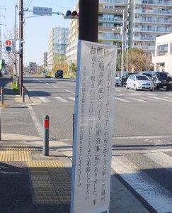 「日吉本町交番入口」交差点の綱島側に掲出されている目撃者を探す看板