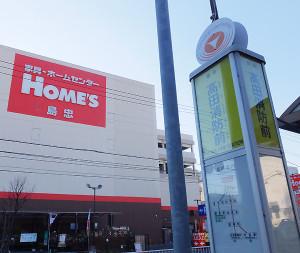 日吉駅東口から「日40系統:東山田営業所行」に乗り、「高田消防前」で下車すると目の前が店舗
