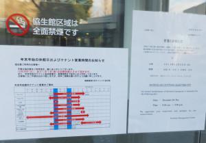 「協生館」に貼り出されている各テナントの休業予定表