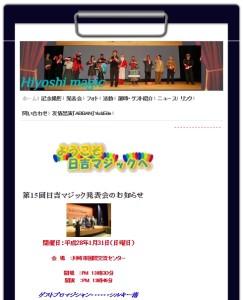 「日吉マジック」ホームページ。日吉地区センター(日吉本町1)で活動している。「楽しくをモットーに活動しています。最初はみんな初心者。わかりやすく不思議なマジックを練習しています」と新規会員を現在募集している