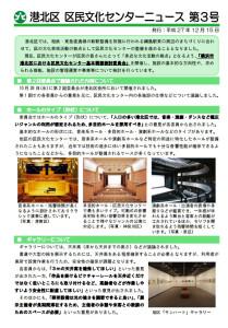 区民文化センターニュース」の第3号(2015年12月15日発行)。委員会では、前回の号などを見て市民から寄せられた6件の意見も紹介された(PDF版は区のページで公開中)