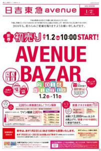 日吉東急の2016年初売りのチラシ