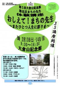 2016年2月13日(土)と14日(日)の2日間にわたって大倉山駅近くの大倉山記念館で開かれる「おしえて!まちの先生」体験講座のチラシ