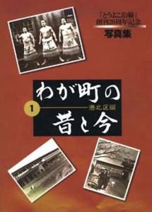 2000年から刊行を開始した写真集「わが町の昔と今」は大きな話題を集め、特に港北区版は品切れ状態