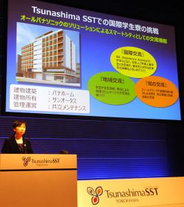 「Tsunashimaサスティナブル・スマートタウン」(綱島SST)への参画について発表する慶應義塾大学の岩波敦子常任理事