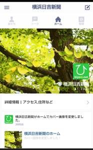 『横浜日吉新聞』LINE@のホームページ
