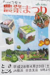 JA農業まつりのポスター。農協の組合員により地域に貼られている(日吉本町5にて撮影)