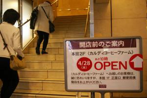 雨が降る中、日吉東急へ。本館2階へのオープン初日らしい看板が。2階へ上がって並ぶようです