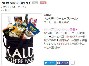 日吉東急のホームページに掲載されているオープンセールの紹介