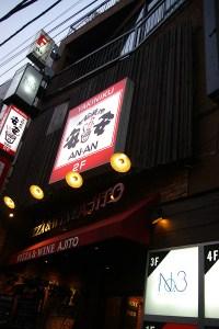 洋風居酒屋の「AJITO(アジト)」や焼肉「安安」などがあるビル3階にオープンする