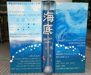 会場となる慶應義塾大学日吉キャンパス・塾生会館の入口に立てられた「海底」の看板。様々なスタッフワークが、例年の新人公演に比にならないクオリティに仕上がっているとのこと(写真:慶應義塾演劇研究会提供)