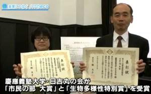 2015年に「第22回横浜環境活動賞」を受章した時の小宮さん(右)(テレビ神奈川「ハマナビ」2015年6月20日放送より)
