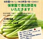 保育園で港北野菜をいただきます!