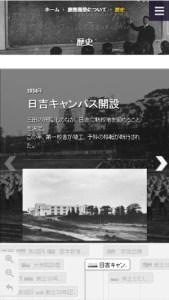 慶應義塾の歴史などのコンテンツがスマートフォンで気軽に閲覧できる