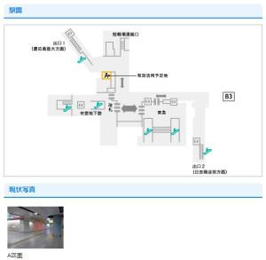 慶應義塾大学側の出入口(1番出入口)の付近でテナントを募集中