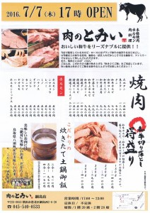 肉のとみい綱島店の店頭で配布されているメニュー表