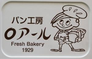 店名が「パン工房ロアール」に。フランスの川・ロアール川が店名の由来と河合さん。親しみやすいイラストの「ロアール君」も綱島や日吉の街で愛され続けてきた(写真:パン運搬用車両に描かれたロアール君)