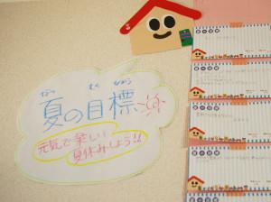 日吉下田教室内には、生徒たちの「夏の目標」が掲げられている