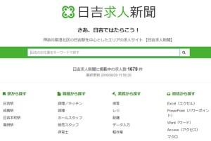 「日吉求人新聞」の情報にリンクしています