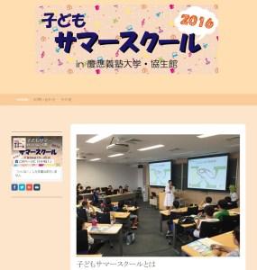 「子どもサマースクール2016 in 慶應義塾大学・協生館」のホームページ