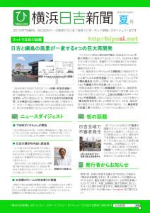 2016年7月1日付で配布した「横浜日吉新聞」のダイジェスト版(PDF版はこちらからダウンロードできます)裏面が今回の募集対象となります