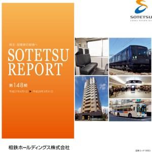 相鉄HDの株主向け事業報告書