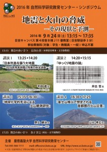 自然科学研究教育センター・シンポジウム「地震と火山の脅威」のチラシ(同センターホームページより)