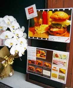 """日吉駅から徒歩1分。サンロードの元「とうよこ沿線」編集部があった場所(2階)に先月(2016年)9月にオープンした「メイドインハンズ」は、創業者こだわりの""""手作りハンバーガー""""のお店"""