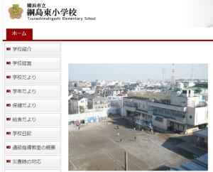 綱島東小学校のホームページ