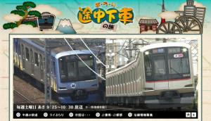 日本テレビ「ぶらり途中下車の旅」のホームページ