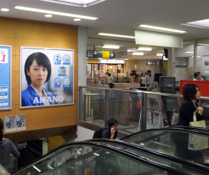 東急菊名駅のエスカレーター付近に掲出されているアマノの広告