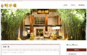 全国に7店を展開する中華街の名店「聘珍樓(へいちんろう)」は本社を新横浜に置いている