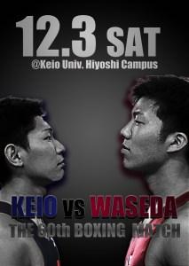 日吉で行われる第60回の早慶ボクシング対抗戦のポスター、写真左は慶應の田中和樹主将、右は早稲田の淡海昇太主将