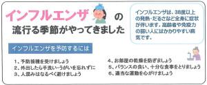 日吉本町地域ケアプラザからのお知らせ(2016年12月版・表面)より~インフルエンザについて