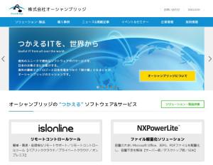 高山さんが2000年に創業した株式会社オーシャンブリッジ 。海外の優良なソフトを日本で広めたケースも多い