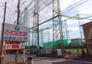 2017年2月末での閉店を発表した「綱島ピーチゴルフセンター」