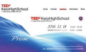 「TED × Keio High School」の公式サイト、聴講申し込みもこちらのサイトから