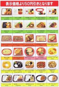 チラシの裏にはセブン-イレブンで販売されている弁当商品の一覧を掲載。30種類もある