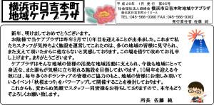 日吉本町地域ケアプラザからのお知らせ(2017年1月版・表面)より