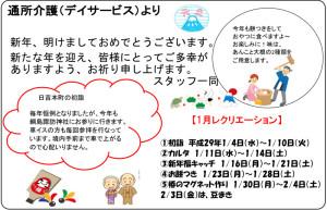 日吉本町地域ケアプラザからのお知らせ(2017年1月版・裏面)より~通所介護(デイサービス)より