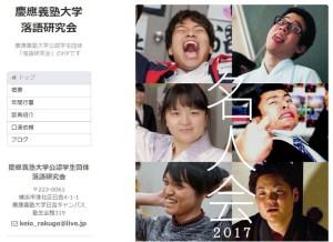 1月14日(土)午後に開く「名人会」を知らせる慶應落研の公式サイト