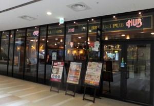 大学内なのにお酒を提供する「HUB(ハブ)慶應日吉店」は開店時に話題となった