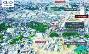 クリオ横濱綱島の公式販売サイト
