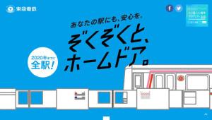 東急電鉄が1月23日に公開した特設サイト「あなたの駅にも、安心を。ぞくぞくと、ホームドア」