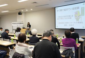 「横浜日吉新聞」「新横浜新聞」を運営している一般社団法人 地域インターネット新聞社からも、代表理事の橋本志真子が「すぐ隣で起きている犯罪~港北区の事件を報じるなかで見えてきた事実」という演題にて講演させていただきました(主催者提供)