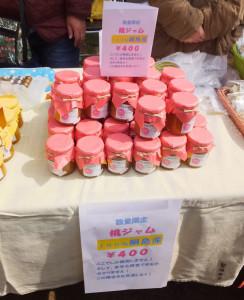 数量限定・100%綱島産の「桃ジャム」(税込400円)も人気。ここでのみの販売、来年は用意できるかわからないとのこと