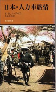 シドモアが遺した書籍「日本・人力車旅情」(1891年刊行)は、1987年に日本語訳され横浜・中区の有隣堂から出版された(アマゾンの紹介ページより)