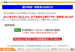 「日51」系統のダイヤ変更に関する告知(東急バスの公式サイトより)