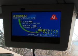 日吉駅を7時50分に出発し、センター北駅とたまプラーザ駅に立ち寄った後に高速道路で御殿場プレミアアウトレットへ向かいます